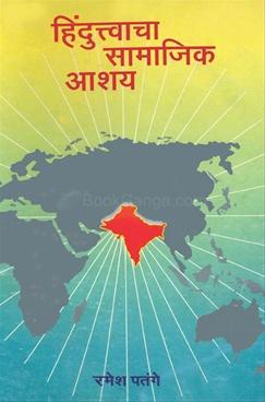 Hinduttvacha Samajik Ashay
