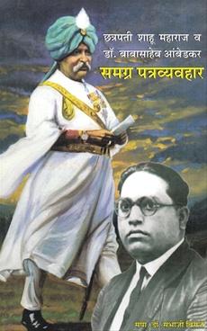 Chatrapati Shahu Maharaj Va Dr. Babasaheb Ambedkar Samagra Patravyavhar
