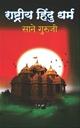 राष्ट्रीय हिंदू धर्म