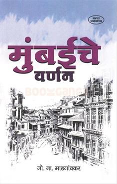Mumbaiche Varnan