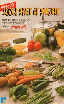 Shakahari 202 Bhat Va Bhajya