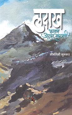 Ladakh : Bharatacha Adbhut Mukutmani