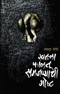 Swatahala Faltu Samajnyachi Goshta