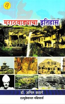 Marathvadyacha Itihas