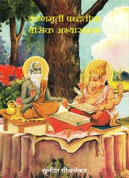 Krushnamurti Paddhaticha Basic Abhyaskram