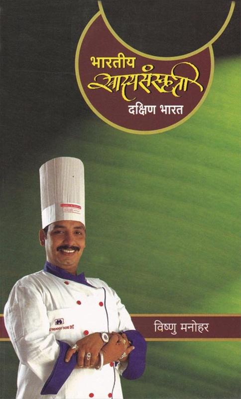 भारतीय खाद्यसंस्कृती दक्षिण भारत + भारतीय खाद्यसंस्कृती उत्तर भारत