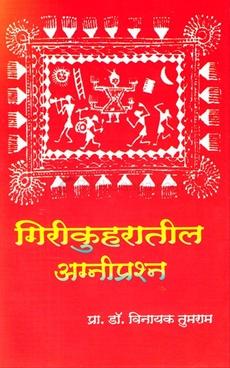 Girikuharatil Agniprashna