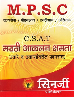 C.S.A.T. Marathi Akalan Kshamata