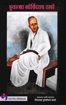 Hutatma Govindrav Davare