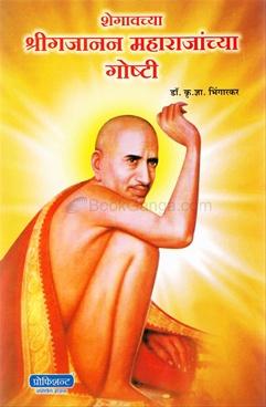 Shegaonchya Shri Gajanan Maharajanchya Goshti