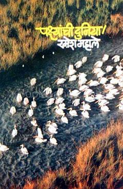 Pakshyanchi Duniya