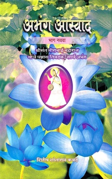 Abhang Aswad Bhag 9