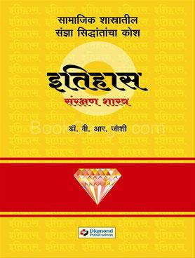 Sandnyakosh Itihas Sanrakshanshastra