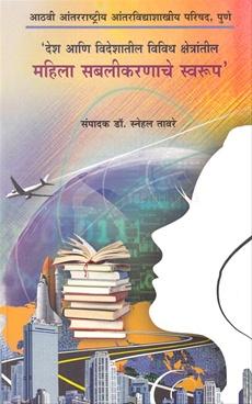 Desh Ani Videshatil Vividh Kshetrantil Mahila Sabalikaranache Swarup
