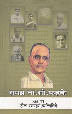 Samagra N. S. Phadke Khand 11