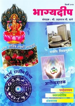 Bhagyadeep 2014