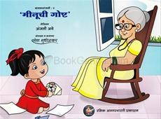 Meenuchi Goshta