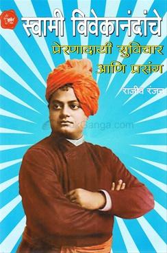 Swami Vivekanandanche Prernadayi Suvichar Ani Prasang
