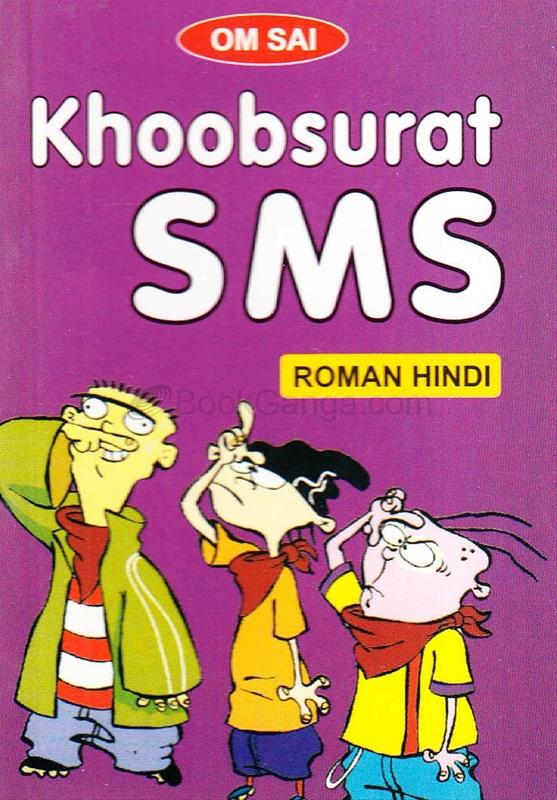 Khoobsurat SMS