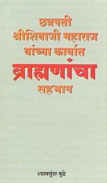 Chatrapati Shrishivaji Maharaj yanchya karyat Bramhanacha Sahbhag