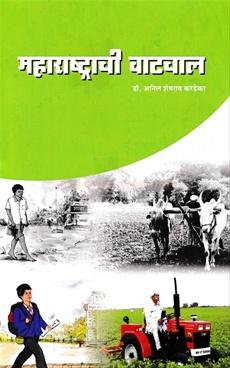 Maharashtrachi Vatchal