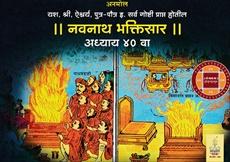 Navnath Bhaktisar Adhyay 40 Va
