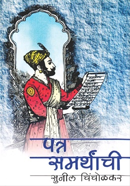 Patra Samarthanchi