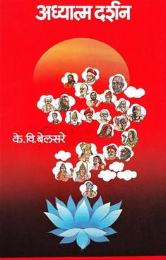 Adhyatm Darshan