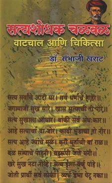 Satyashodhak Chalval