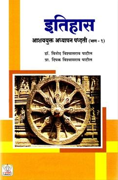 Itihas - Ashayayukt Adhyapan Paddhati (Bhag - 1 )