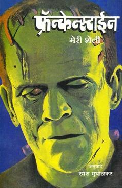 Frankenstein (Marathi)