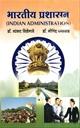 भारतीय प्रशासन