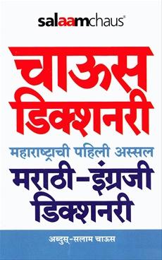 Chaus Marathi- Engraji Dictionary