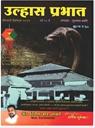 उल्हास प्रभात (२०१२)