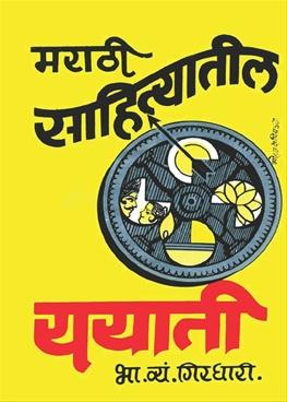 Marathi Sahityatil Yayati