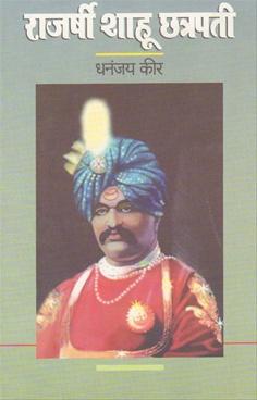 Rajarshi Shahu Chhatrapati