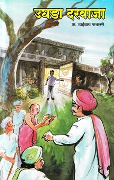Ughada Darwaja