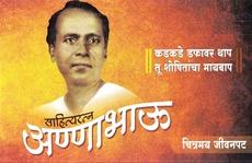 Sahityaratna Annabhau