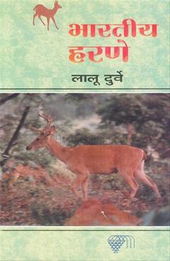 Bhartiy Harane