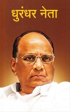 Dhurandhar Neta