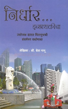 Nirdhar Ichhashakticha