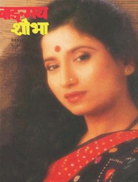 वाङ्मय शोभा ( मे १९९१ )