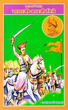 Balaji Aawaji Chitre