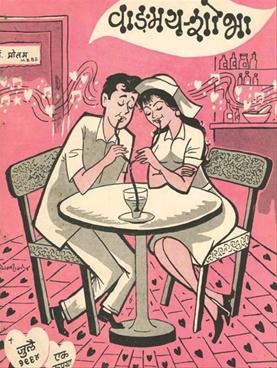 वाङ्मय शोभा ( जुलै १९६४ )