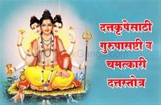 Dattkrupesathi Gurupasashti Va Chamatkari Dattstrotra