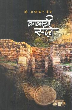 Kalachi Spandane