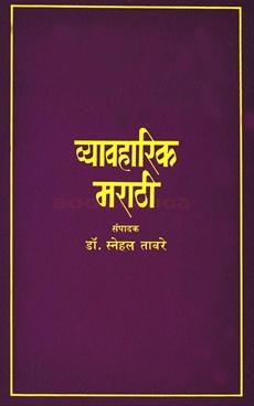 Vyavharik marathi -3