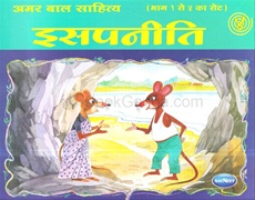 Isapniti Bhag 4 (Hindi)