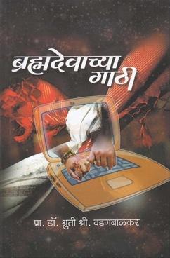 Brahmadevachya Gathi