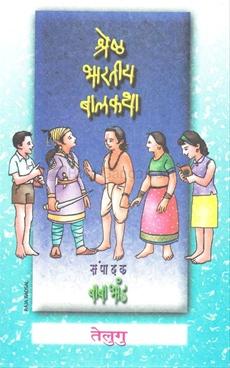 Shreshtha Bhartiya Balkatha - Telugu